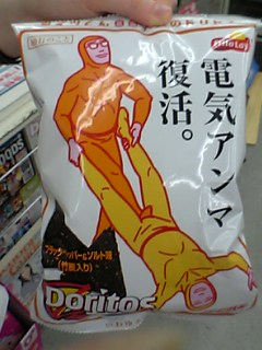 Japanese Doritos bag featuring the 'Taits-Kun' guys performing 'denki anma'.