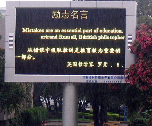 "Chinese sign: ""Mistakes are an essential part of education. — ertand Russell, Bdritish philosopher"""