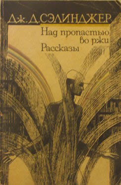 "Cover for the Russian edition of ""The Catcher in the Rye"""