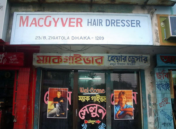 """MacGyver Hairdresser"" storefront, from somewhere in South Asia"