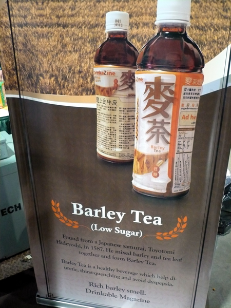 Barley tea poster with Engrish