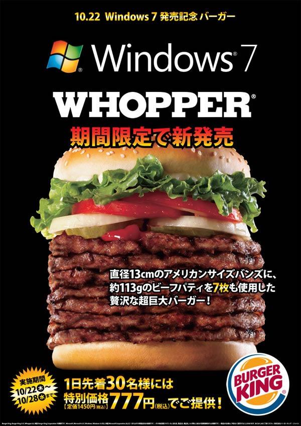 windows_7_whopper