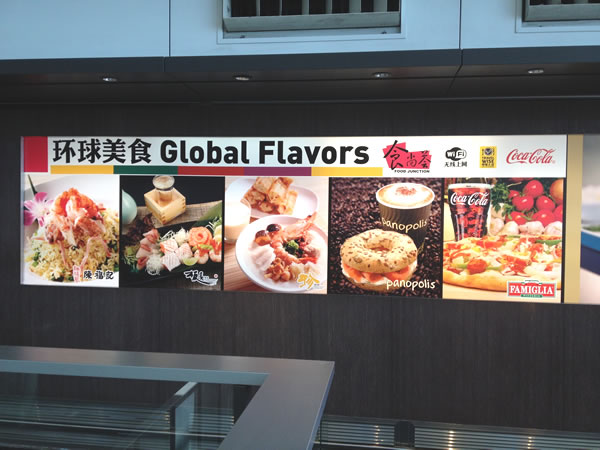 """Global Flavors"" - ad for restaurants at Hong Kong airport"