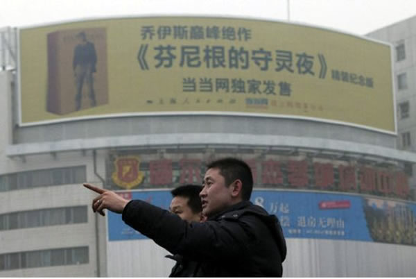 chinese finnegans wake billboard