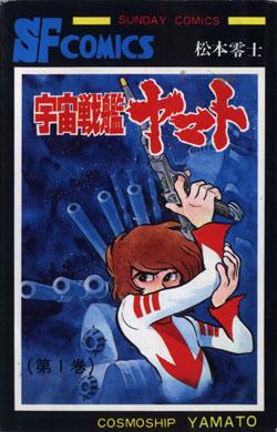 Cosmoship_Yamato_vol_1