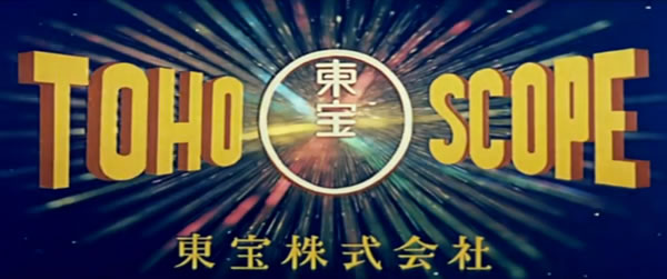 tohoscope cinematic logo