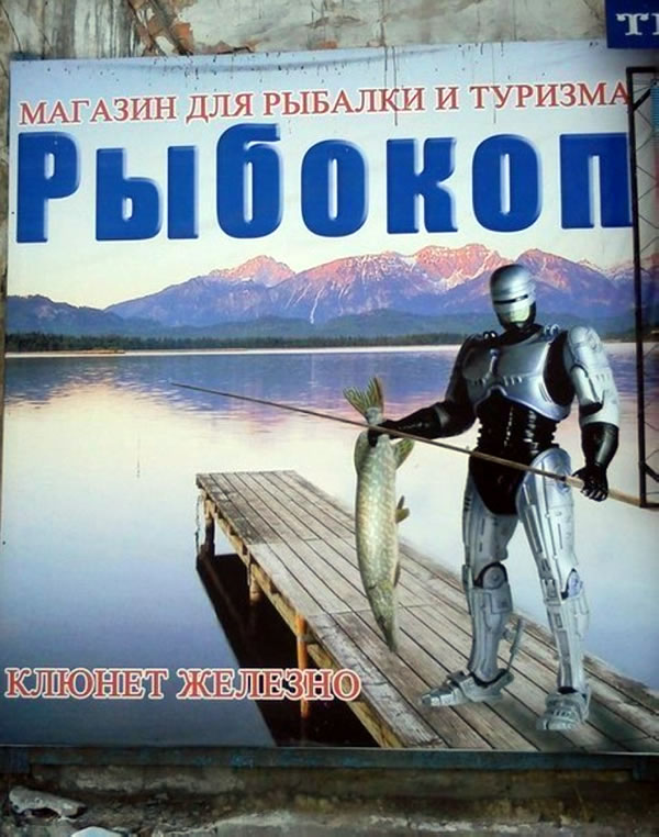 robocop fishing