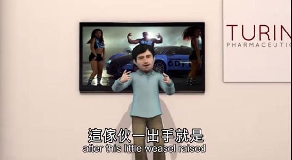 taiwanese take on shkreli 3