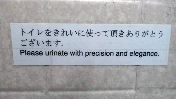 Photo: Printed signed taped to a bathroom wall that features Japanese and English text that reads 'Please urinate with precision and elegance'.